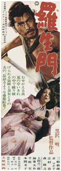 rashomon movie poster1 Japanese Cinema